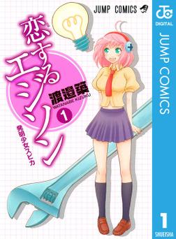恋するエジソン 1-電子書籍