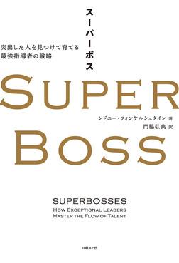 SUPER BOSS(スーパーボス) 突出した人を見つけて育てる最強指導者の戦略-電子書籍
