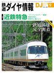 鉄道ダイヤ情報_2018年9月号