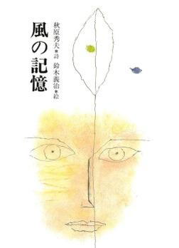 風の記憶-電子書籍