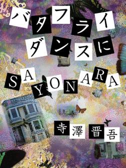 バタフライダンスにSAYONARA-電子書籍