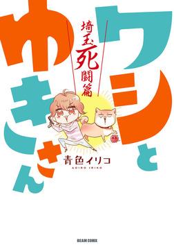 ワシとゆきさん 埼玉死闘篇-電子書籍