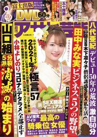 週刊アサヒ芸能 2021年01月14日号