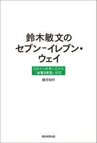 鈴木敏文のセブン-イレブン・ウェイ 日本から世界に広がる「お客さま流」経営