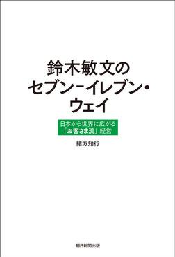 鈴木敏文のセブン-イレブン・ウェイ 日本から世界に広がる「お客さま流」経営-電子書籍