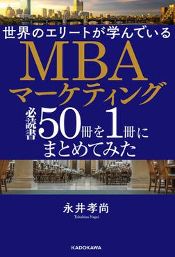 世界のエリートが学んでいるMBAマーケティング必読書50冊を1冊にまとめてみた-電子書籍