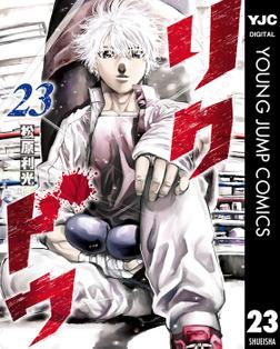 リクドウ 23-電子書籍