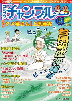 月刊コミックチャンプルー2012年10月号-電子書籍