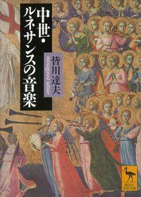 中世・ルネサンスの音楽(講談社学術文庫)