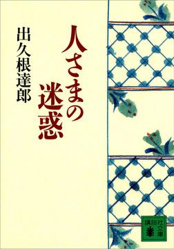 人さまの迷惑-電子書籍