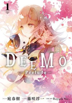 DEEMO -Prelude-: 1【電子限定描き下ろしカラーイラスト付き】-電子書籍