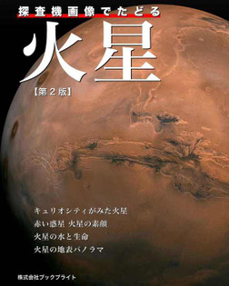 探査機画像でたどる火星【第2版】-電子書籍