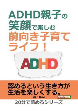 ADHD親子の笑顔で楽しむ前向き子育てライフ!-電子書籍
