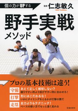 個の力がUPする 野手実戦メソッド(池田書店)-電子書籍