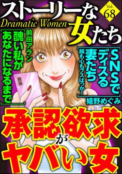 ストーリーな女たち承認欲求がヤバい女 Vol.68-電子書籍
