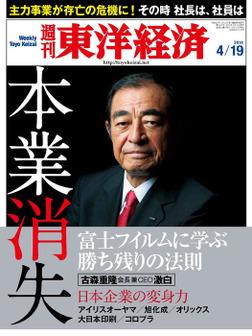 週刊東洋経済 2014年4月19日号-電子書籍