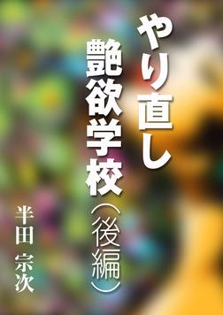 やり直し艶欲学校(後編)-電子書籍