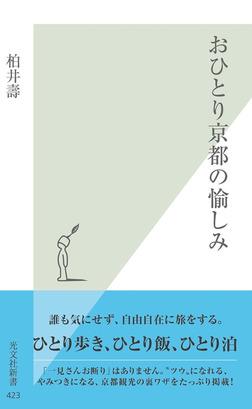 おひとり京都の愉しみ-電子書籍