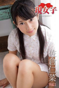 佐倉仁菜 現女子 Vol.01-電子書籍