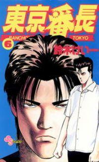 東京番長(6)