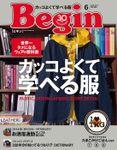Begin 2018年6月号