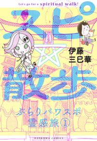 スピ☆散歩 ぶらりパワスポ霊感旅 1