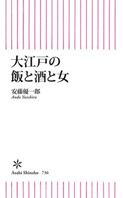 大江戸の飯と酒と女-電子書籍