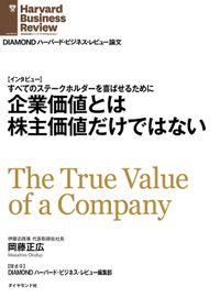 企業価値とは株主価値だけではない(インタビュー)