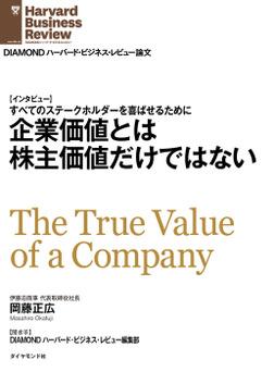 企業価値とは株主価値だけではない(インタビュー)-電子書籍
