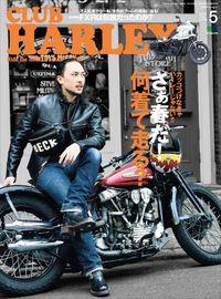 CLUB HARLEY 2016年5月号 Vol.190