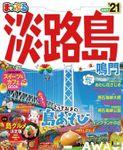 まっぷる 淡路島 鳴門'21