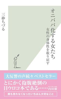 オニババ化する女たち~女性の身体性を取り戻す~-電子書籍