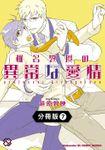 椎名教授の異常な愛情【分冊版】7