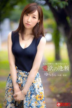 愛欲の逢瀬 ゆらさん(26歳・独身)-電子書籍