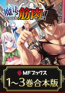 【合本版】魔法? そんなことより筋肉だ! 全3巻-電子書籍