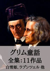 グリム童話 全集11作品:白雪姫、ラプンツェル 他