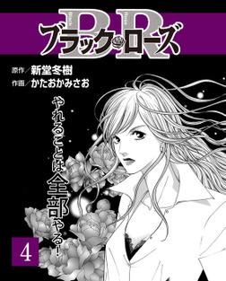 ブラック・ローズ4-電子書籍