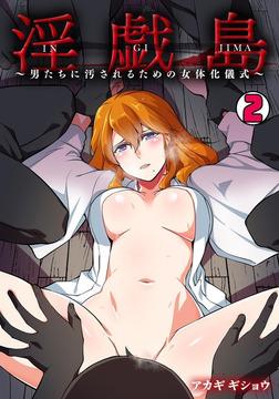淫戯島~男たちに汚されるための女体化儀式~(2)-電子書籍