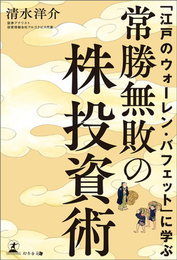 「江戸のウォーレン・バフェット」に学ぶ常勝無敗の株投資術-電子書籍