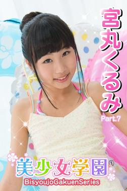 美少女学園 宮丸くるみ Part.7-電子書籍