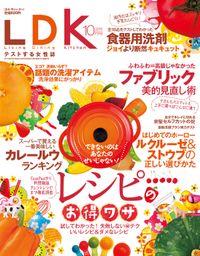 LDK (エル・ディー・ケー) 2013年 10月号