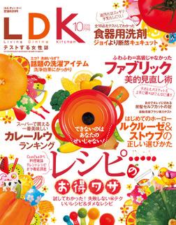 LDK (エル・ディー・ケー) 2013年 10月号-電子書籍