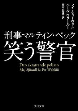 刑事マルティン・ベック 笑う警官-電子書籍