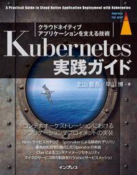 Kubernetes実践ガイド クラウドネイティブアプリケーションを支える技術