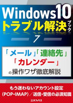 Windows10トラブル解決ブック(7)「メール」「連絡先」「カレンダー」の操作ワザ徹底解説-電子書籍