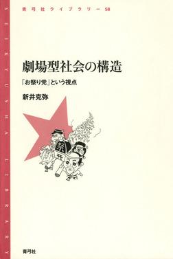 劇場型社会の構造 「お祭り党」という視点-電子書籍