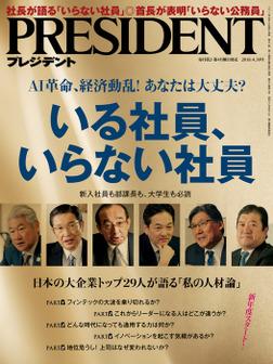 PRESIDENT 2018年4月30日号-電子書籍
