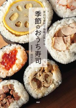 身近な食材で豪華に見せる 季節のおうち寿司-電子書籍