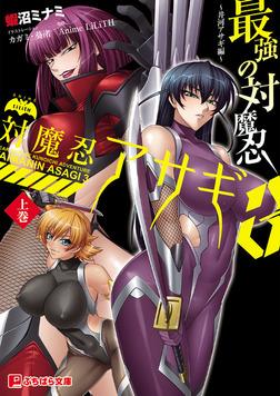 対魔忍アサギ3最強の対魔忍~井河アサギ編~-電子書籍