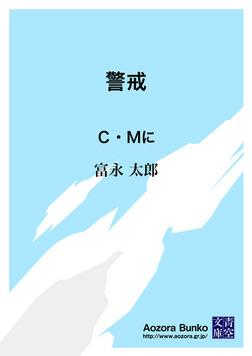 警戒 C・Mに-電子書籍